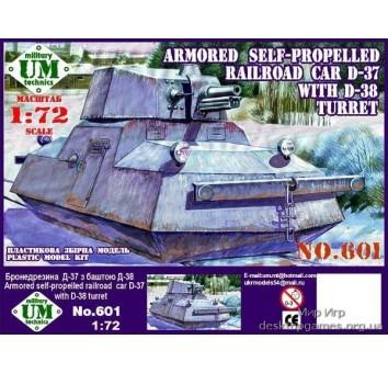 Бронедрезина Д-37 с башней Д-38