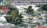 UMT605 45mm gun 19-K (1932) & 76mm gun OB-25 (1943)