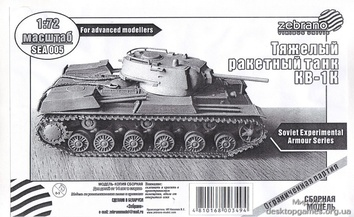 Тяжелый ракетный танк КВ-1К