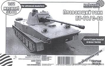 Плавающий танк ПТ-76/С-60