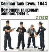 Немецкий танковый экипаж, 1944 года