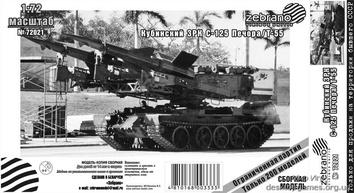Набор для сборки модели кубинского ЗРК С-125 Печора /Т-55
