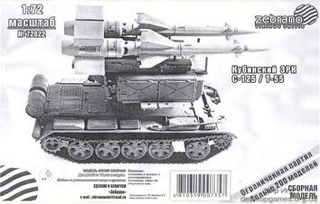 Набор для сборки модели кубинского ЗРК С-125  /Т-55