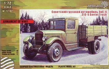 Советский грузовик ЗИС-5