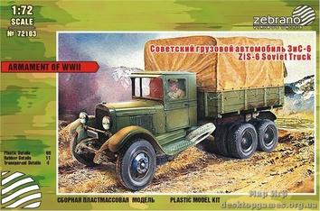 Советский грузовой автомобиль ЗиС-6