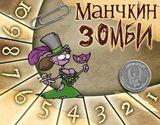 Манчкин Зомби. Набор счётчиков уровней (жёлтый)