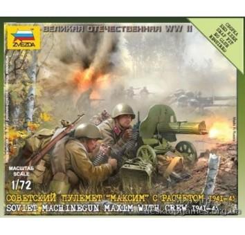 Советский пулемет «МАКСИМ» с расчетом 1941-43г