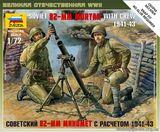 Миниатюра: советский 82-мм миномёт с расчётом