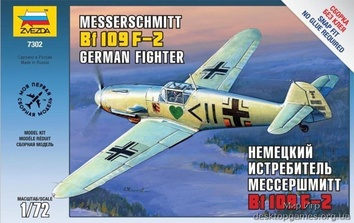 Немецкий истребитель Мессершмитт BF-109F-2