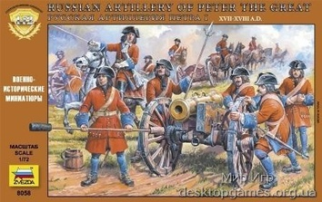 Русская артиллерия Петра Первого