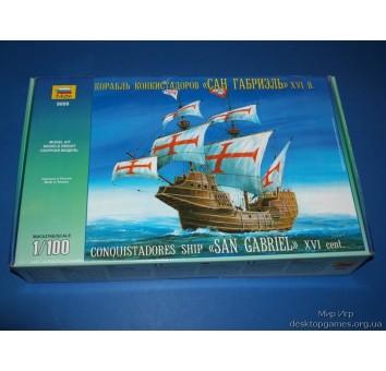 """Корабль конкистадоров """"Сан Габриэль"""" XVI в."""