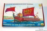 Сборная модель Римской императорской триремы