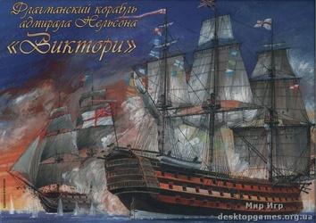 "Флагманский корабль адмирала Нельсона ""Виктори"""