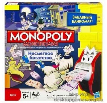 Монополия. Несметное богатство