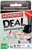 Монополия Сделка