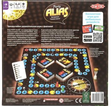 Алиас для вечеринки (Party Alias) - фото 3