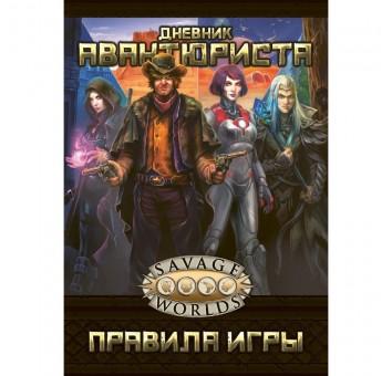 Настольная ролевая игра Дневник Авантюриста (Savage Worlds Rulebook)