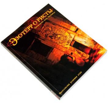 Настольная ролевая игра Эзотеррористы (Ordo Veritatis)