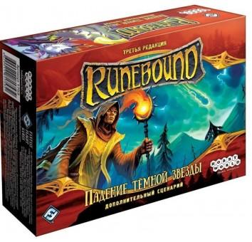 """Runebound. Третья редакция. Дополнительный сценарий """"Падение тёмной звезды"""""""