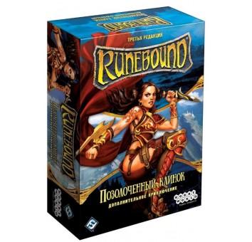 """Runebound. Третья редакция. Дополнительный сценарий """"Позолоченный клинок"""""""