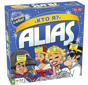 Alias. Алиас Кто я?