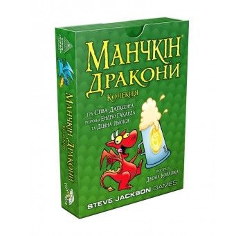 Манчкін Дракони. Колекція (українською)