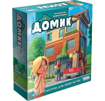 Домик (украинская версия)