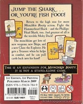 Munchkin Booty 2 Jump the Shark - фото 3