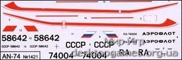 Ближнемагистральный транспортный самолет Ан-74 - фото 2
