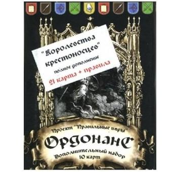 Ордонанс. дополнение