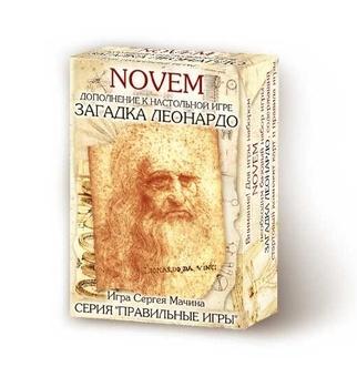 Загадка Леонардо. Дополнение Novem