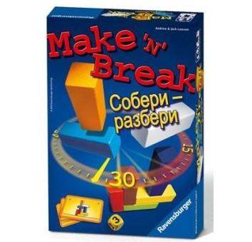 Cобери-Разбери (Make n Break) компакт