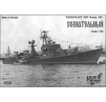 Модель миноносца Сознательный, проект 56, 1981