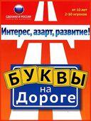 Буквы на Дороге