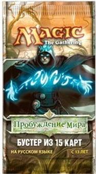 Magic: The Gathering. Пробуждение Мира