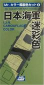 CS612 Japanese Army Camouflage Colors