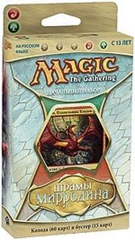 Magic. Начальный Набор: Шрамы Мирродина  Разрушение Реликвий